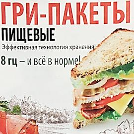 Гри-пакеты для хранения пищевых продуктов 10шт.