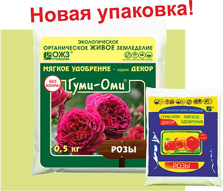 РОЗЫ Гуми-Оми- 0,5 кг