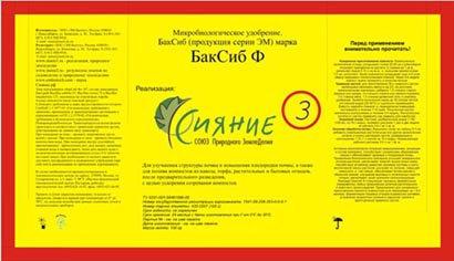 ЭМ-препарат Сияние-3 для компоста, 100 г