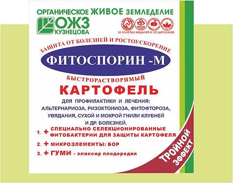 Фистопорин–М КАРТОФЕЛЬ БЫСТРОРАСТВОРИМЫЙ – 100 г