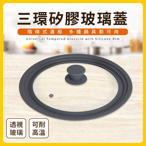 Universal Tempered Glass Lid w/ Silicone Rim