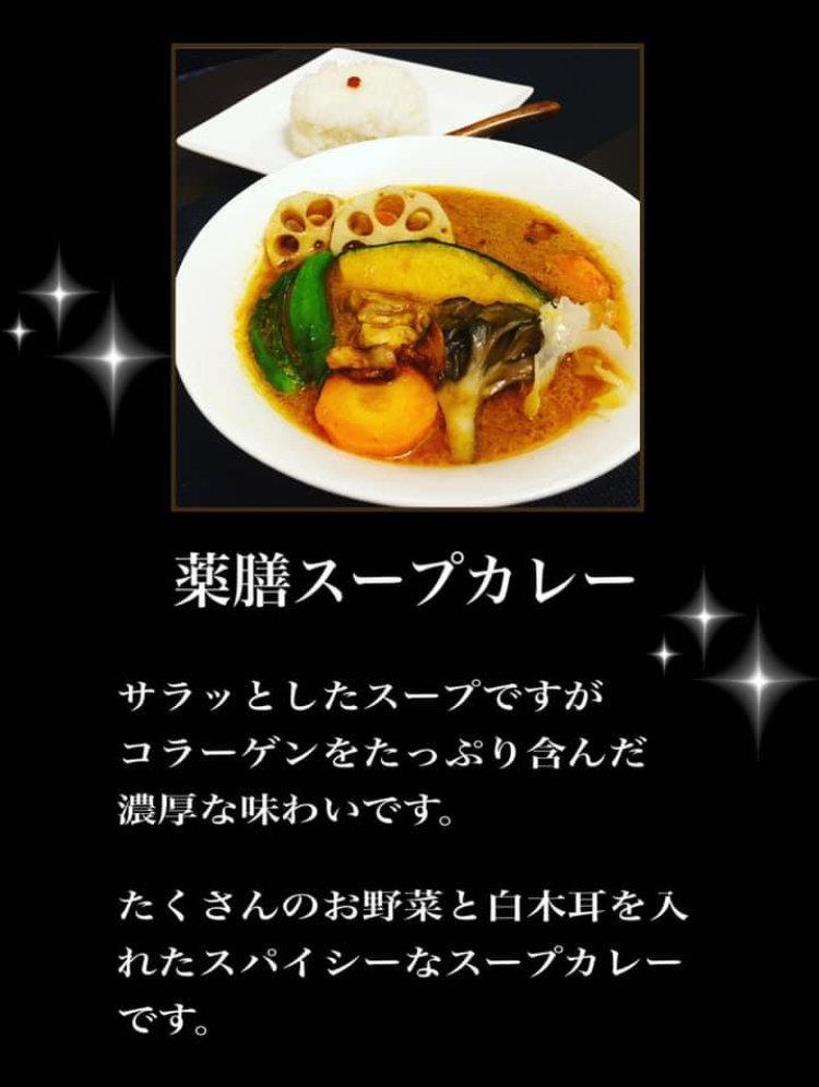 スープカレー.jpg