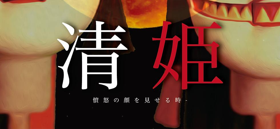 清姫ポスター-02.png