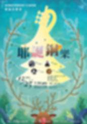 耶誕銅樂_A1海報_10_15Final_網路宣傳用RGB.jpg