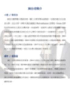 四季遊-節目單-文水 2.jpg