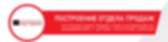 Построение отдела продаж. ПОСТРОЕНИЯ ОТДЕЛА ПРОДАЖ С НУЛЯ И ОПТИМИЗАЦИЯ ЕГО ВЗАИМОДЕЙСТВИЯ С ДРУГИМИ СТРУКТУРАМИ КОМПАНИИ