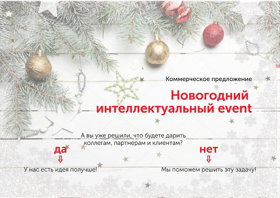 новогодний-ивент.png