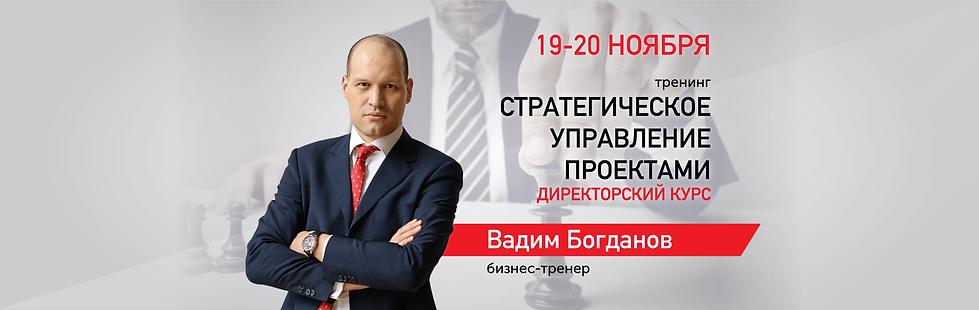 стратегич-директорский-курс.png