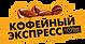 Кофейный экспресс Coffee Time