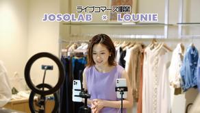 中国向けライブコマース事業 JOSOLAB×LOUNIE