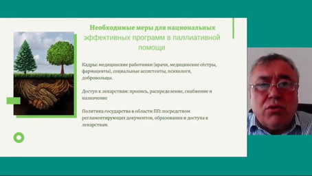 Доступны презентации врачебной конференции