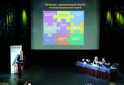 Конферения по паллитивной помощи