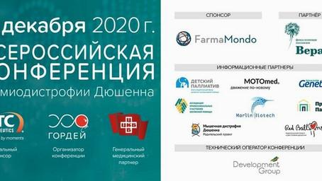 Миодистрофия Дюшенна: лучший российский и мировой опыт