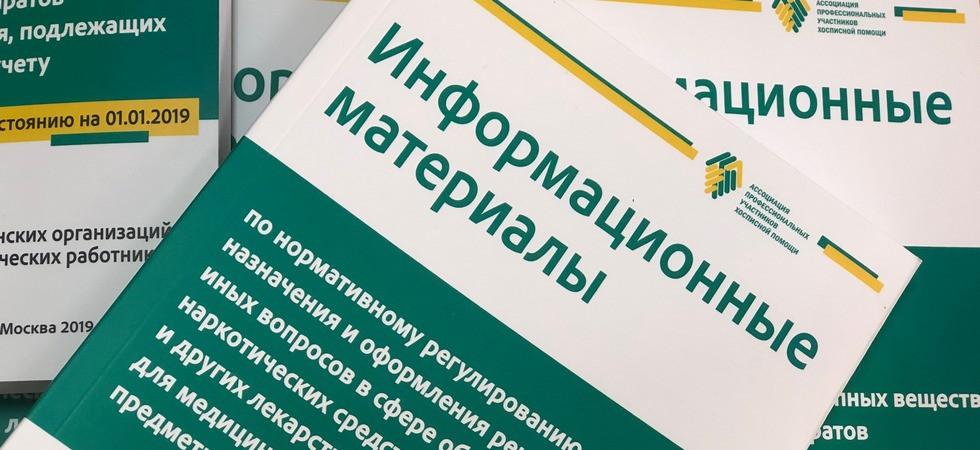 Информационные материалы по нормативно-правовому регулированию