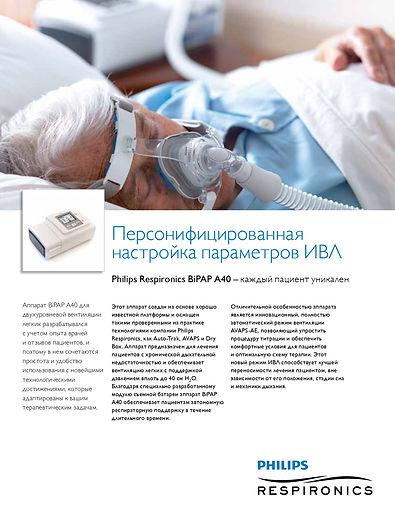 Philips Respironics.jpg