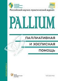 Pallium_4_2020_обложка.jpg
