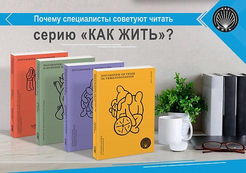 Презентация серии книг Как жить_0002.jpg