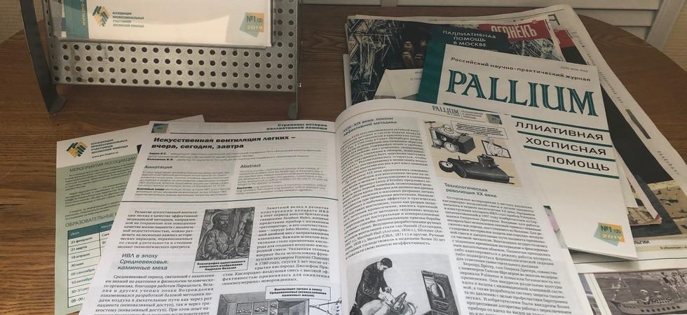 Журнал PALLIUM