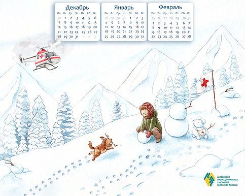 ПК_календарь_1280х1024