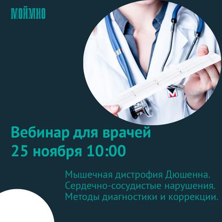 Вебинар с кардиологом