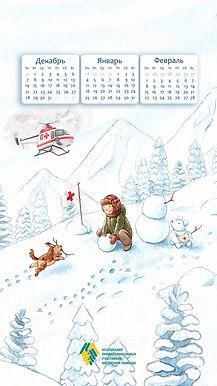 Android_ календарь_1370х2436
