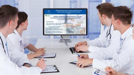 Приглашаем на онлайн-разбор клинического случая