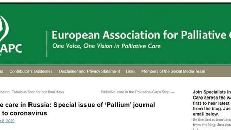 PALLIUM на сайте EAPC