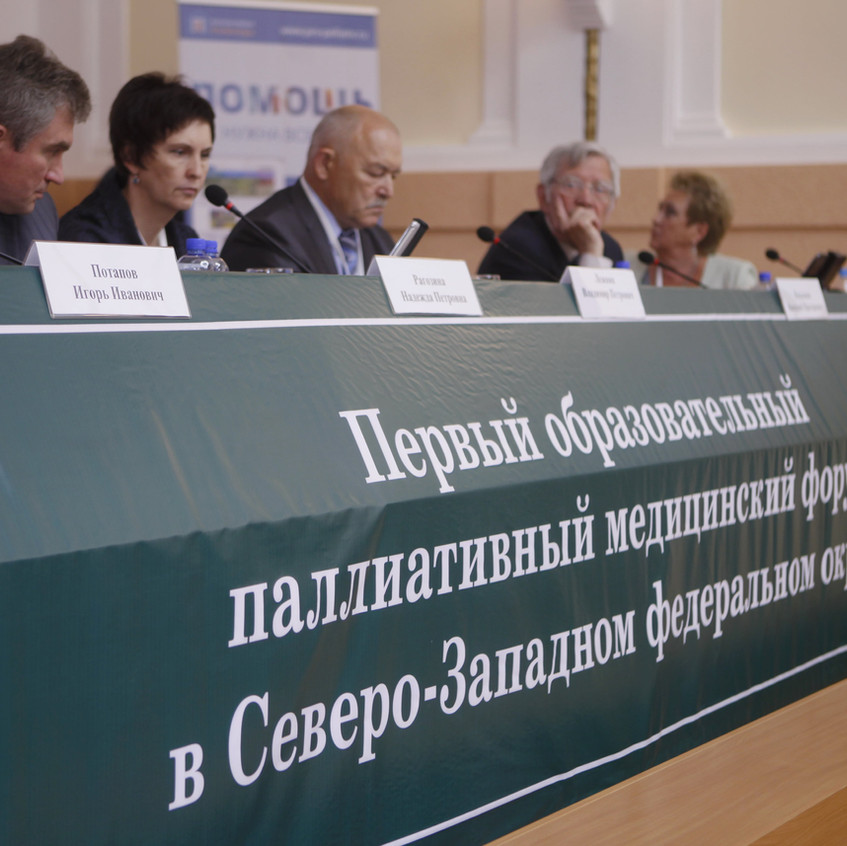 Паллиативный форум Псков_Президиум