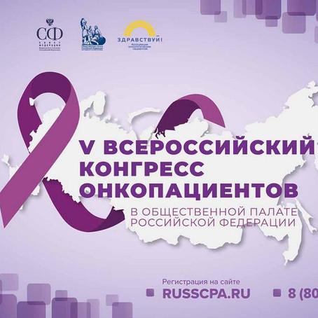 Приглашаем на секцию конгресса онкопациентов