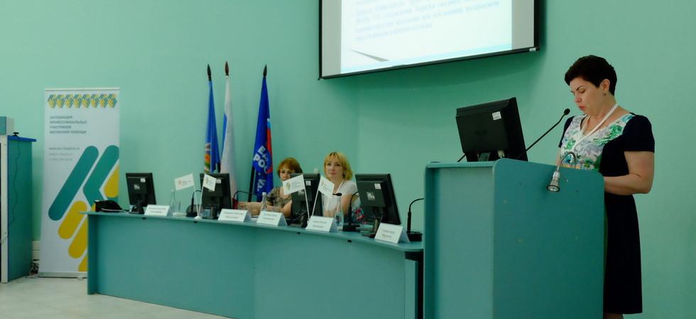 Паллиативный образовательный форум Астрахань
