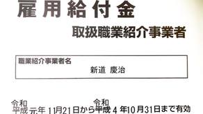 令和元年11月 雇用給付金取扱職業紹介事業者になりました。