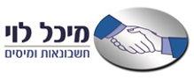 מיכל לוי הנהלת חשבונות