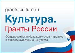 grant-kultura.jpg