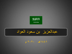 عبدالعزيز العواد