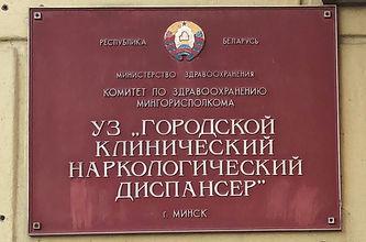 Городской клинический наркологический диспнсер. Наркология в Минске