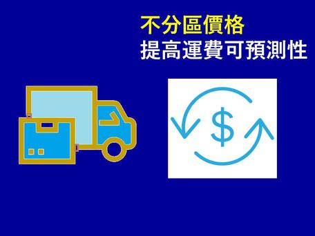不分區價格提高運費可預測性