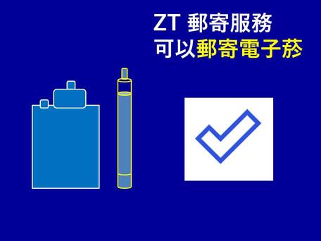 ZT 郵寄服務可以郵寄電子菸