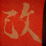 """""""Kai-Zen"""""""
