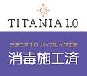 titania_L.png