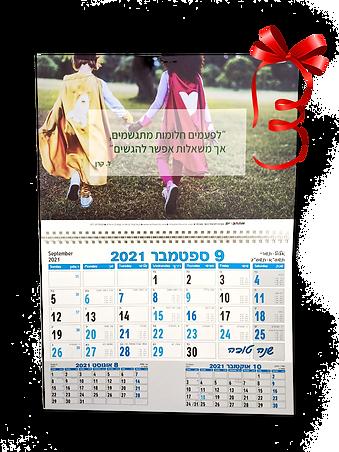 לוח שנה 2021-22.gift.png