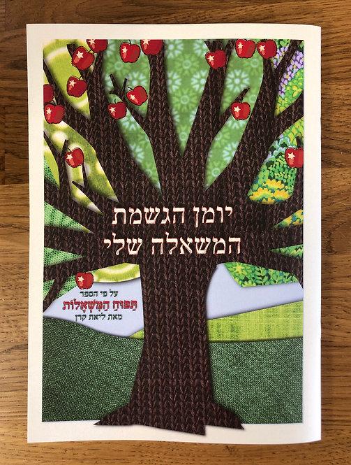 ״יומן משאלות״ - יומן מונחה להגשמת משאלות עפ״י הספר ״תפוח המשאלות״