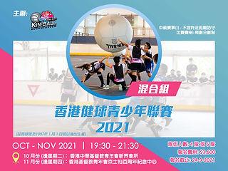 香港健球青少年聯賽2021.jpg