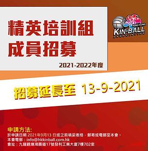 2021-2022年度精訓組成員招募延長.jpg