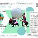 大埔健球訓練中心2.jpg