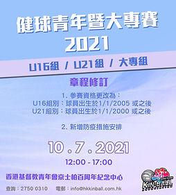健球青年暨大專賽2021 章程修訂.jpg