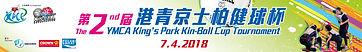 KPCC Tournament Banner (Web).jpg