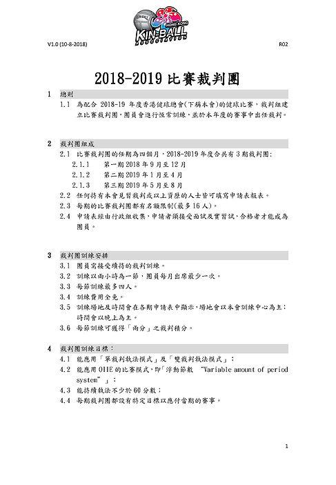 R02 裁判團訓練計劃2018-19_Page_1.jpg