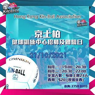 京士柏健球訓練中心招募及體驗日