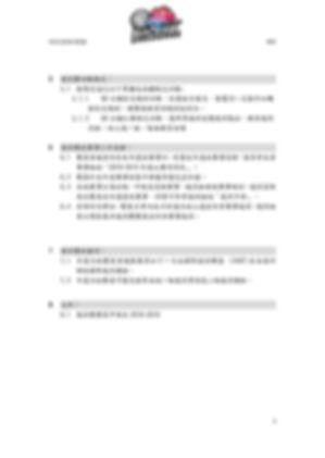 R02 裁判團訓練計劃2018-19_Page_2.jpg