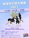 健球青年暨大專賽2021.jpg
